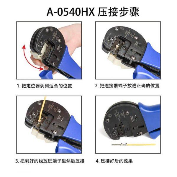 A-0540HX插针工具 压接步骤