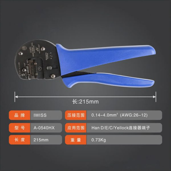 A-0540HX插针工具