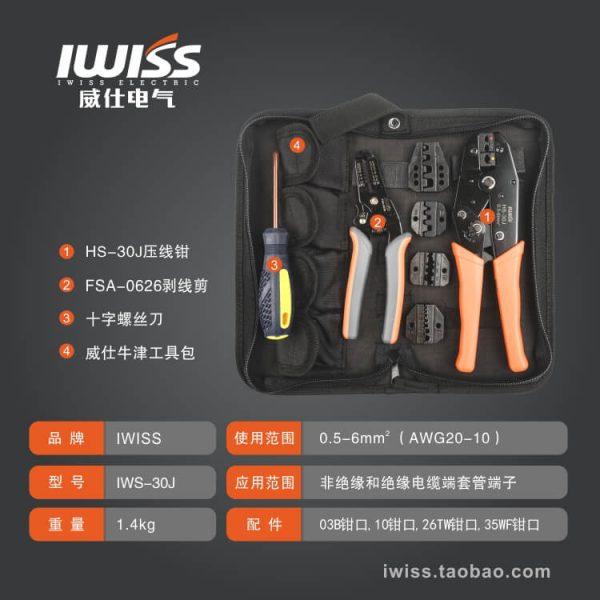 IWS-30J 套装