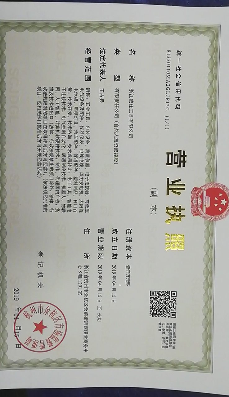 浙江威仕工具有限公司营业执照
